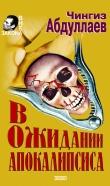 Книга Игры профессионалов автора Чингиз Абдуллаев