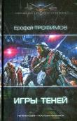 Книга Игры теней автора Ерофей Трофимов