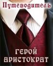 Книга Их Королевское Величество (СИ) автора Джейн Анна