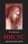 Книга Иисус. Жизнеописание автора Пол Джонсон