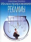 Книга Иллюстрирование рекламы автора Александр Назайкин