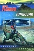 Книга Иллюзии автора Игорь Рыжков