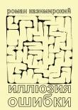Книга Иллюзия ошибки автора Роман Казимирский