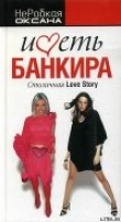 Книга Иметь банкира. Столичная Love Story автора Оксана НеРобкая