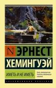 Книга Иметь и не иметь автора Эрнест Миллер Хемингуэй
