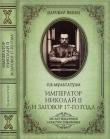 Книга  Император Николай II и заговор 17-го года. Как свергали монархию в России  автора Петр Мультатули