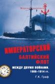 Книга Императорский Балтийский флот между двумя войнами. 1906–1914 гг. автора Гаральд Граф