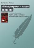 Книга «Императрикс» – слово звериное автора Валентин Пикуль