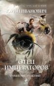 Книга Империя иллюзий автора Юрий Иванович
