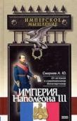 Книга Империя Наполеона III автора Андрей Смирнов
