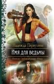 Книга Имя для ведьмы автора Надежда Первухина