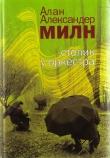Книга In Vino Veritas автора Алан Александр Милн