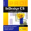 Книга InDesign CS автора Терри Ридберг