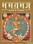 Книга Индия: Боги и герои автора Елена Гераскина