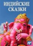Книга Индийские сказки автора Автор Неизвестен