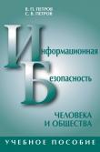 Книга Информационная безопасность человека и общества: учебное пособие автора Виктор Петров