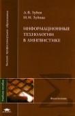 Книга Информационные технологии в лингвистике [Учебное пособие] автора Александр Зубов