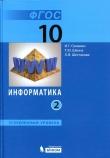 Книга Информатика. Учебник для 10 класса в 2-х частях. Часть 2. Углубленный уровень автора Игорь Семакин