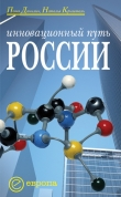 Книга Инновационный путь России автора Наталья Крышталь
