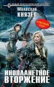 Книга Инопланетное вторжение: Республика Куршская коса автора Милослав Князев