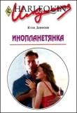 Книга Инопланетянка автора Кэти Деноски