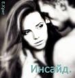 Книга Инсайд (избранная) (СИ) автора Екатерина Крит