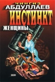 Книга Инстинкт женщины автора Чингиз Абдуллаев
