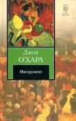 Книга Инструмент автора Джон О'Хара
