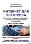 Книга Интернет для электрика автора Андрей Повный