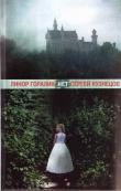 Книга Интернет для психопата автора Линор Горалик