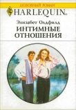 Книга Интимные отношения автора Элизабет Олдфилд