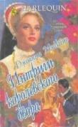 Книга Интриги королевского двора автора Джоанна Мэйкпис