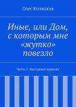 Книга Иные, или Дом, скоторым мне «жутко» повезло автора Олег Колмаков