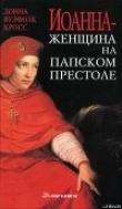 Книга Иоанна — женщина на папском престоле автора Донна Кросс