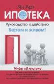 Книга Ипотека. Руководство к действию автора Ян Арт