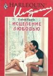 Книга Исцеление любовью автора Сьюзен Кросби