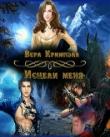 Книга Исцели меня (СИ) автора Вера Кримпэлл