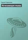 Книга Исчезающая мышь автора Сергей Герасимов