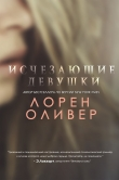 Книга Исчезающие Девушки (ЛП) автора Лорен Оливер