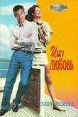 Книга Ищу любовь автора Элли Десмонд