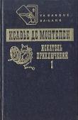 Книга Искатель приключений. Книга 1 автора Ксавье де Монтепен