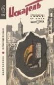 Книга Искатель. 1967. Выпуск №4 автора Виктор Смирнов