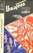 Книга Искатель. 1968. Выпуск №4 автора Александр Казанцев