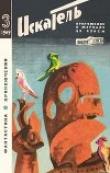 Книга Искатель. 1969. Выпуск №3 автора Редьярд Джозеф Киплинг