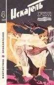 Книга Искатель. 1969. Выпуск №4 автора Фрэнсис Скотт Фицджеральд