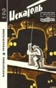 Книга Искатель. 1971. Выпуск №2 автора Айзек Азимов