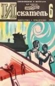 Книга Искатель. 1972. Выпуск №6 автора Мюррей Лейнстер