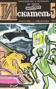 Книга Искатель. 1973. Выпуск №5 автора Дональд Эдвин Уэстлейк