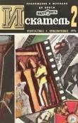 Книга Искатель. 1974. Выпуск №2 автора Рэй Дуглас Брэдбери