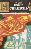 Книга Искатель. 1974. Выпуск №4 автора Илья Варшавский